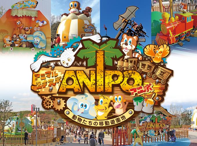 ANIPO(アニポ)(アニマルエキスポ)(大阪エキスポシティ)