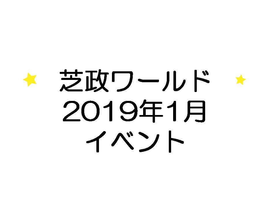 2019 芝政ワールド(1月イベント)