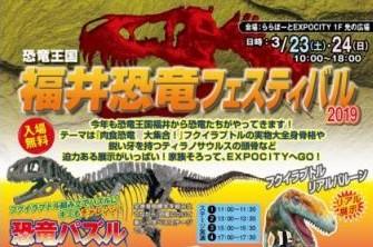 恐竜王国「福井恐竜フェスティバル2019」(大阪府)