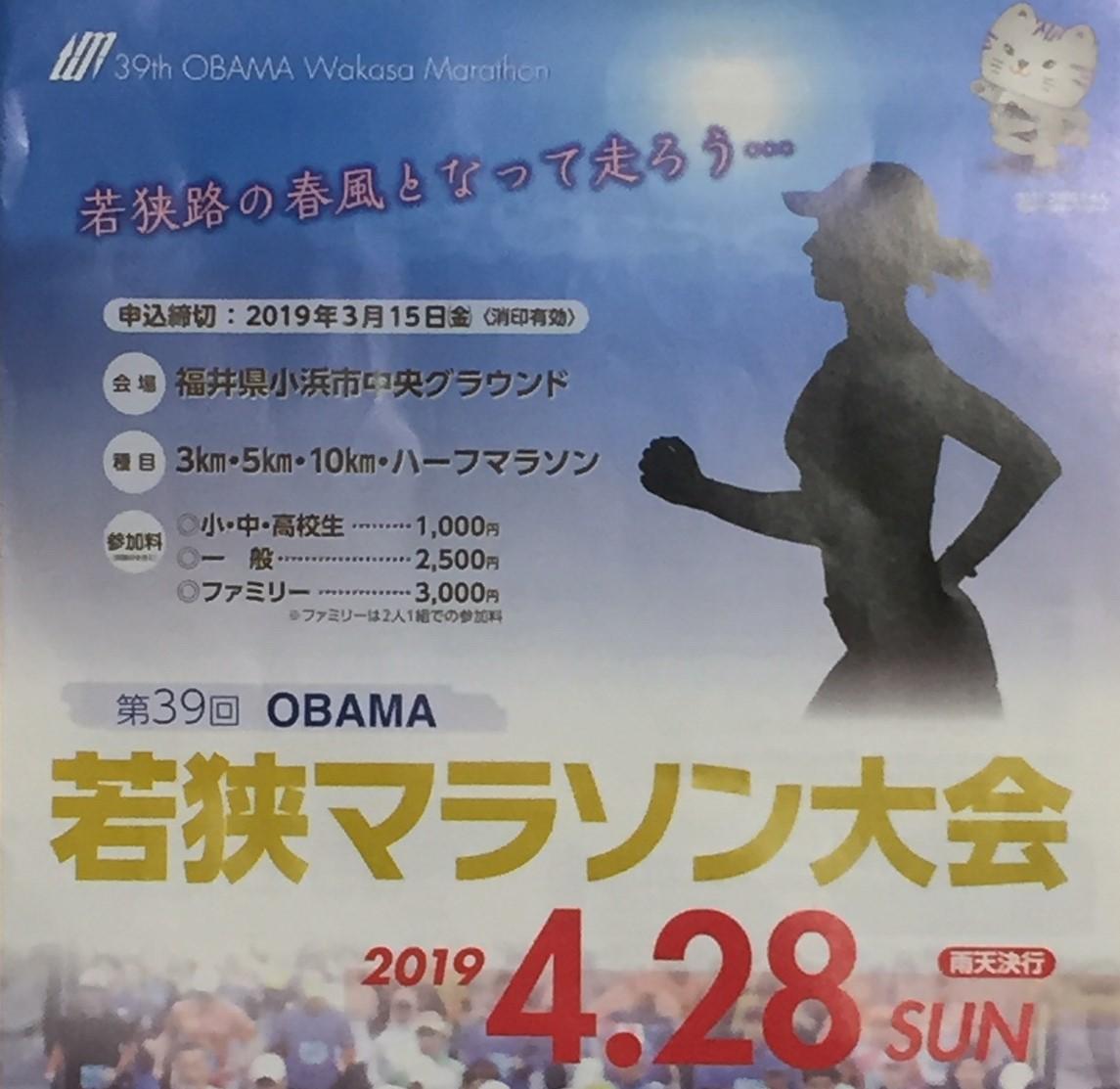 2019 第39回 若狭マラソン大会(小浜市)