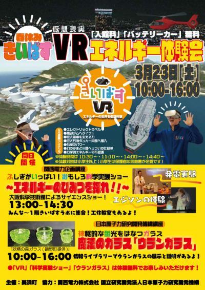 2019春休み「きいぱすVRエネルギー体験会」開催!