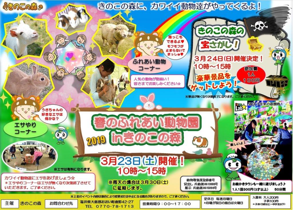 春のふれあい動物園2019 inきのこの森 3/23(土)