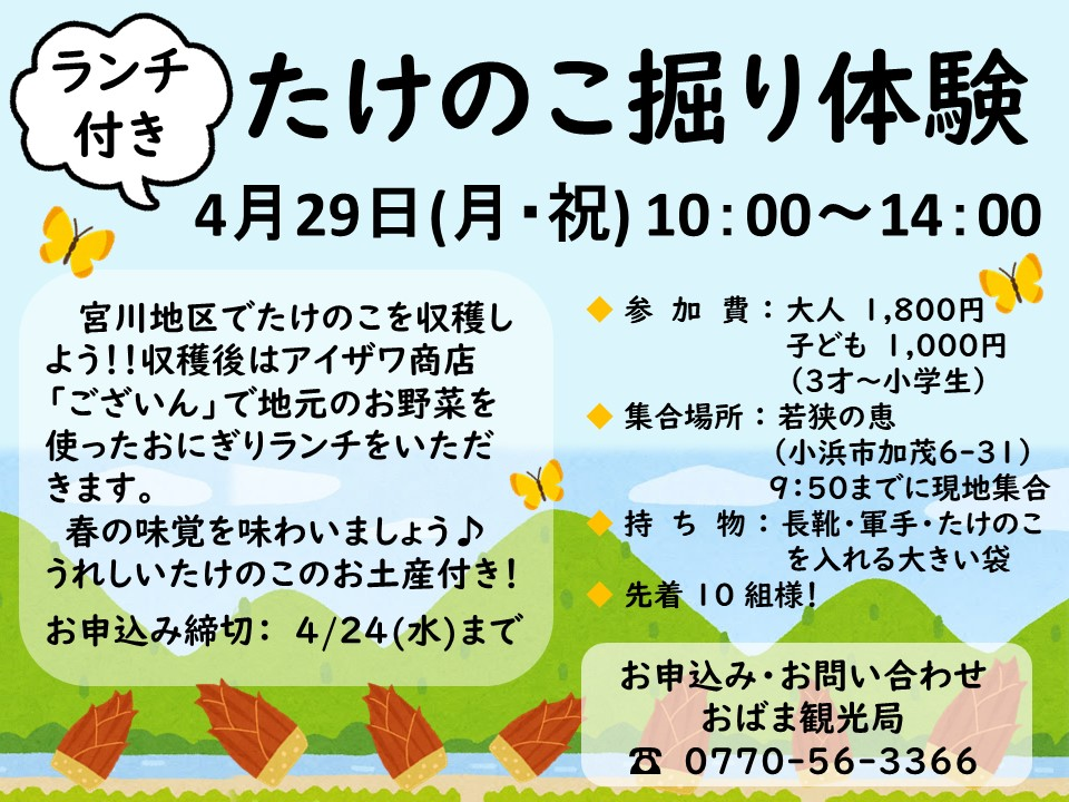 2019 たけのこ掘り体験+ランチ付き(小浜市)(4/29)