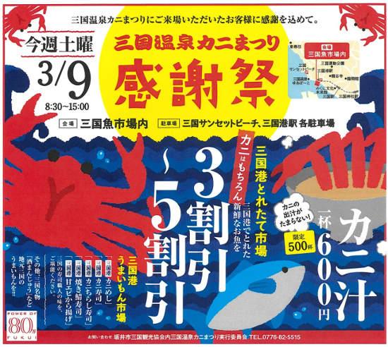 2019 三国温泉カニまつり感謝祭(3/9)