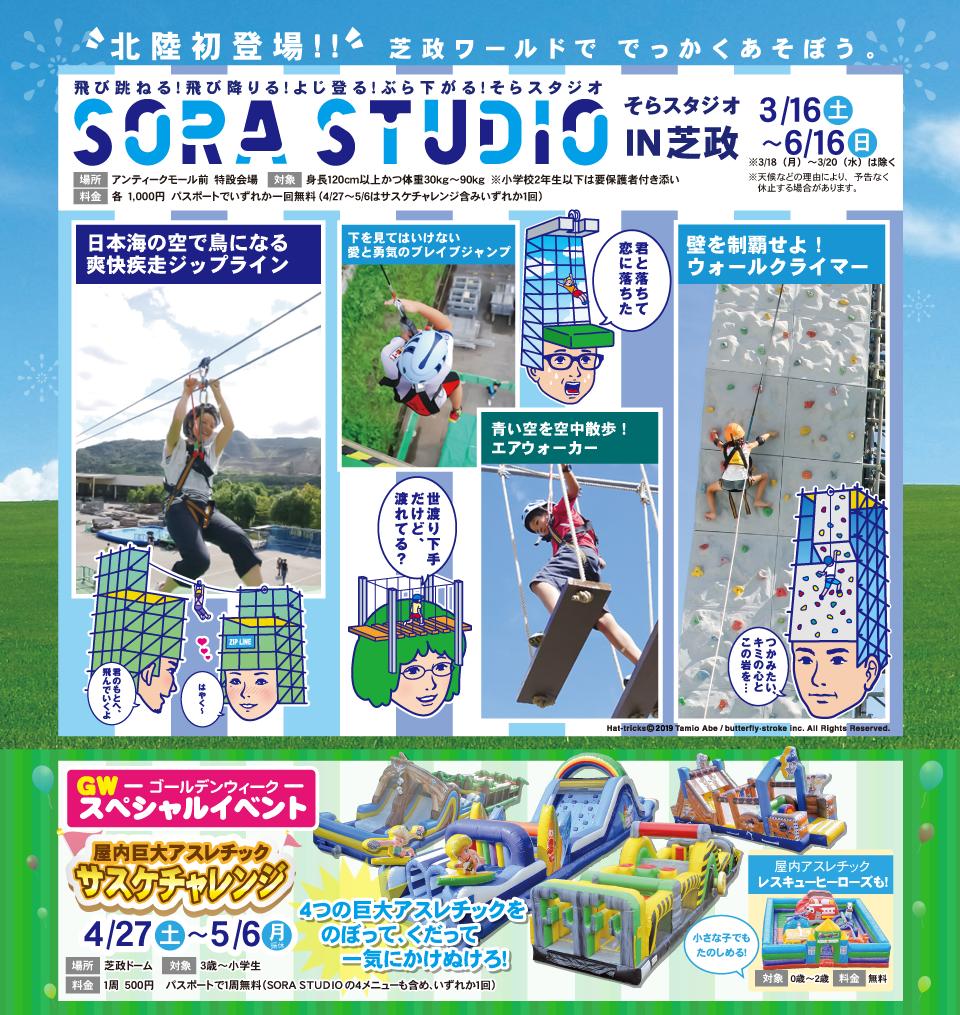 2019 サスケチャレンジin芝政(4/27~5/6)