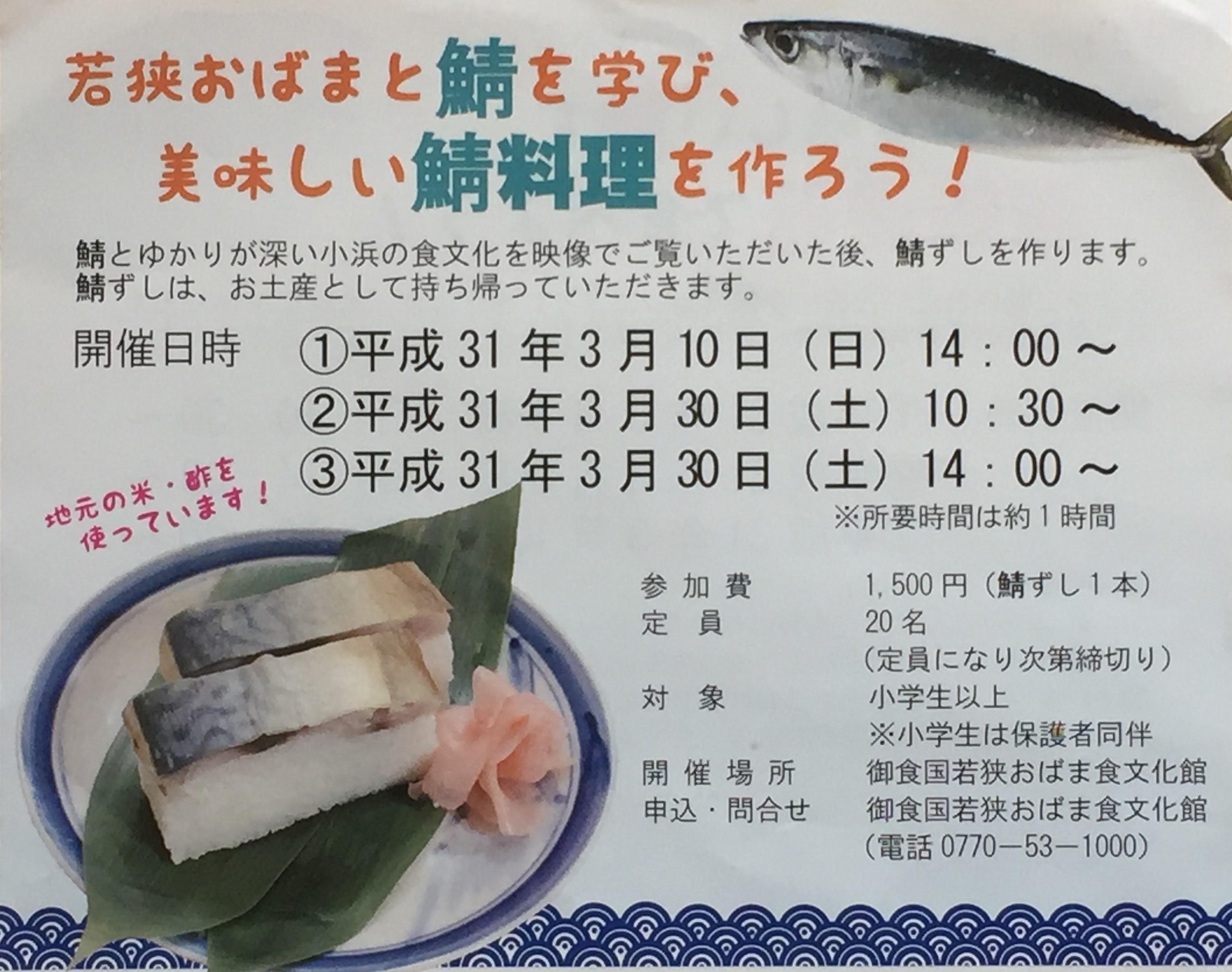 若狭小浜と鯖を学び、美味しい鯖料理を作ろう!