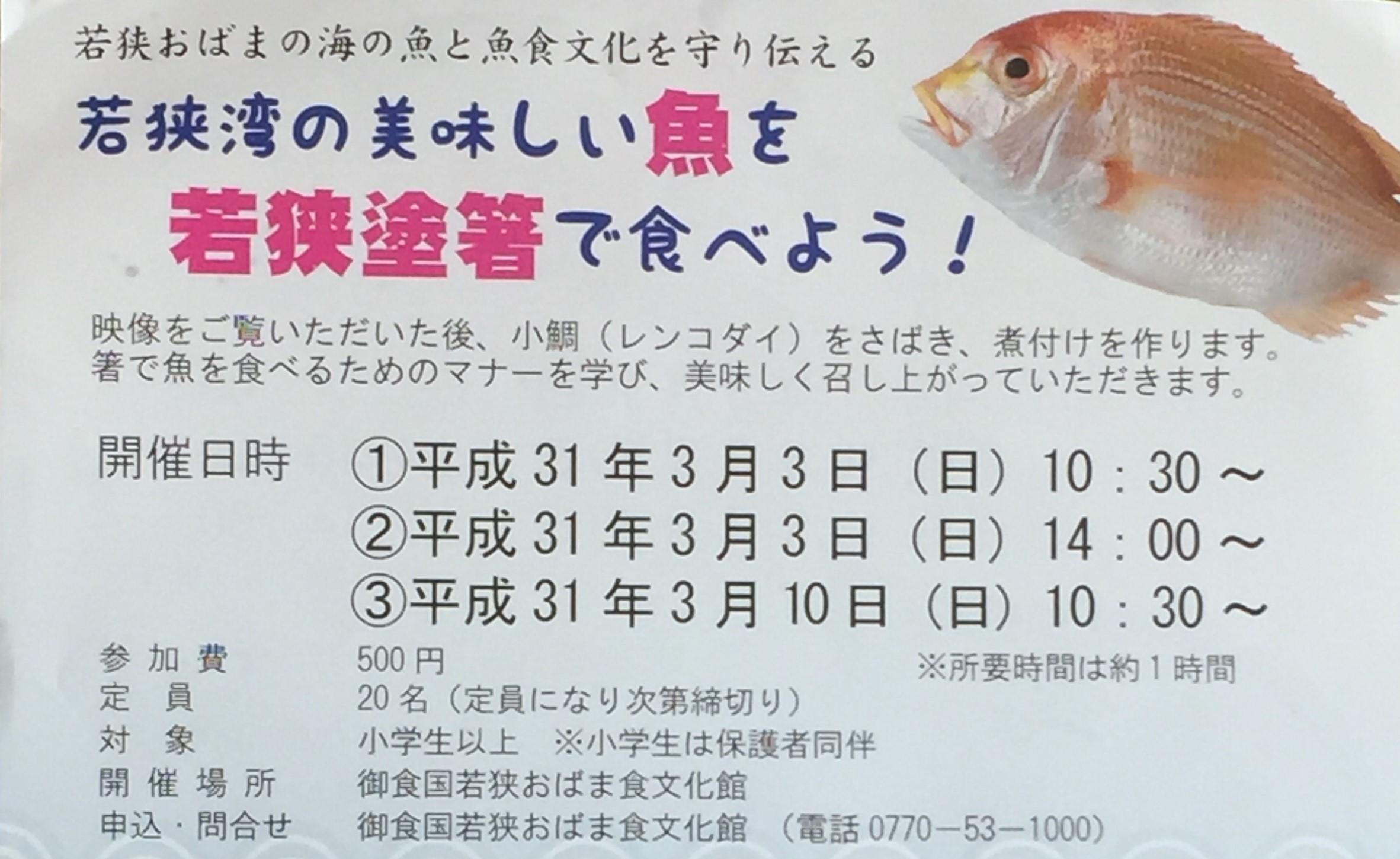 若狭湾の美味しい魚を若狭塗箸で食べよう!