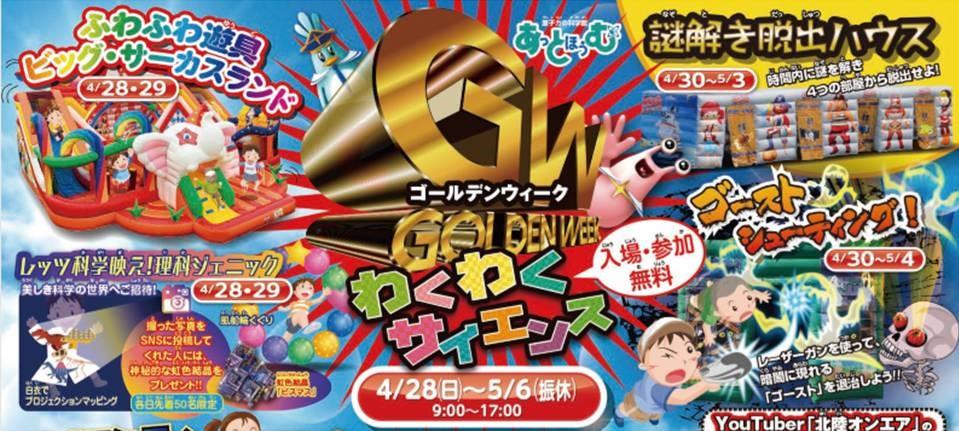 2019 あっとほうむ(GWわくわくサイエンス)