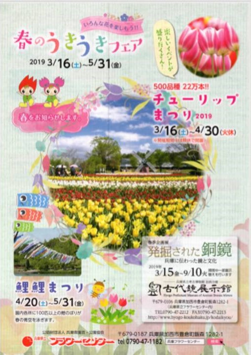 2019 兵庫県立フラワーセンター 春のうきうきフェア