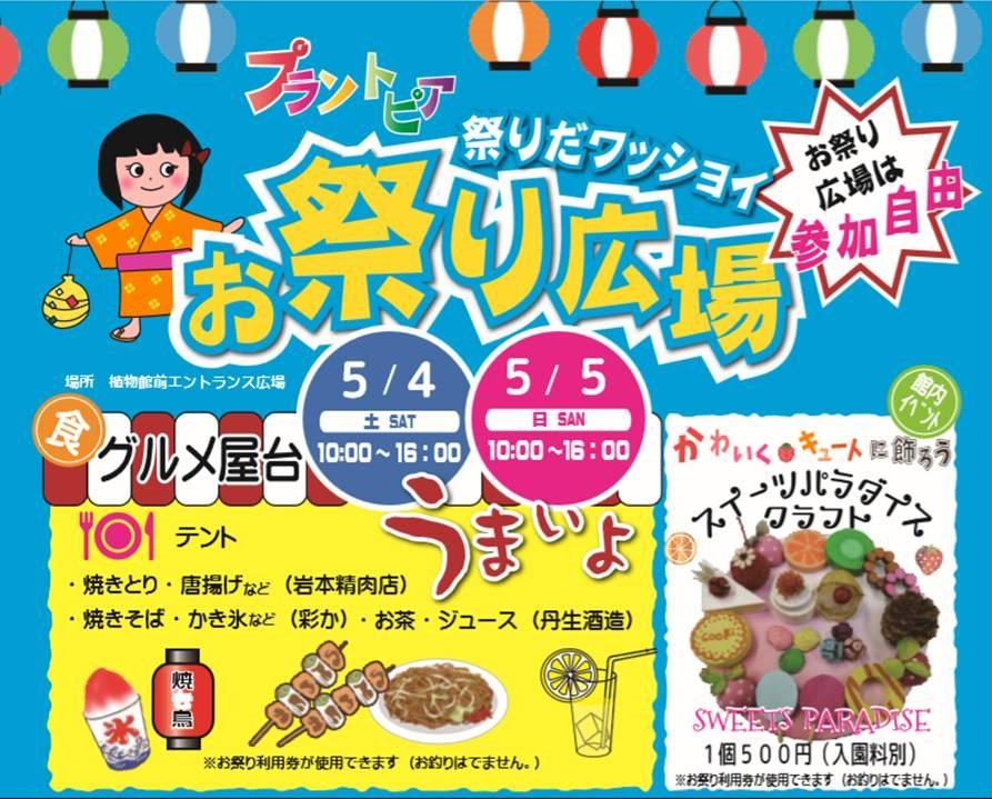 2019 プラントピアGWお祭り広場(丹生郡越前町)