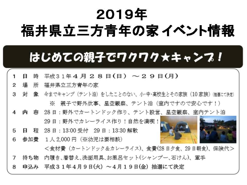 2019 春 はじめての親子でワクワク★キャンプ!