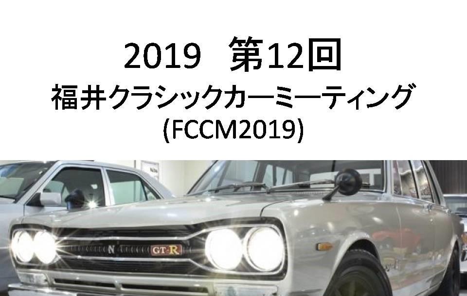2019 第12回福井クラシックカーミーティング(FCCM2019)