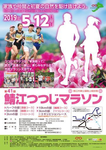 2019 第41回 鯖江つつじマラソン(鯖江市)