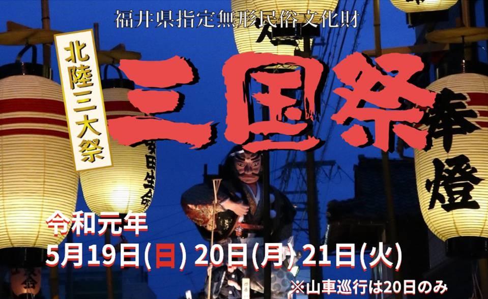 2019 三国祭(坂井市三国町)