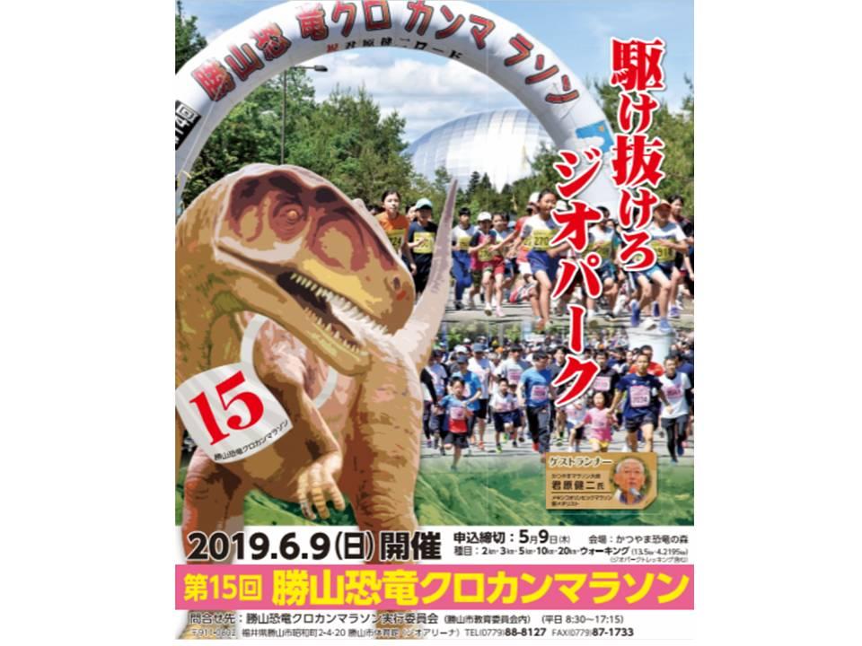 2019 第15回 勝山恐竜クロカンマラソン