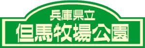 兵庫県立但馬牧場公園(兵庫県)