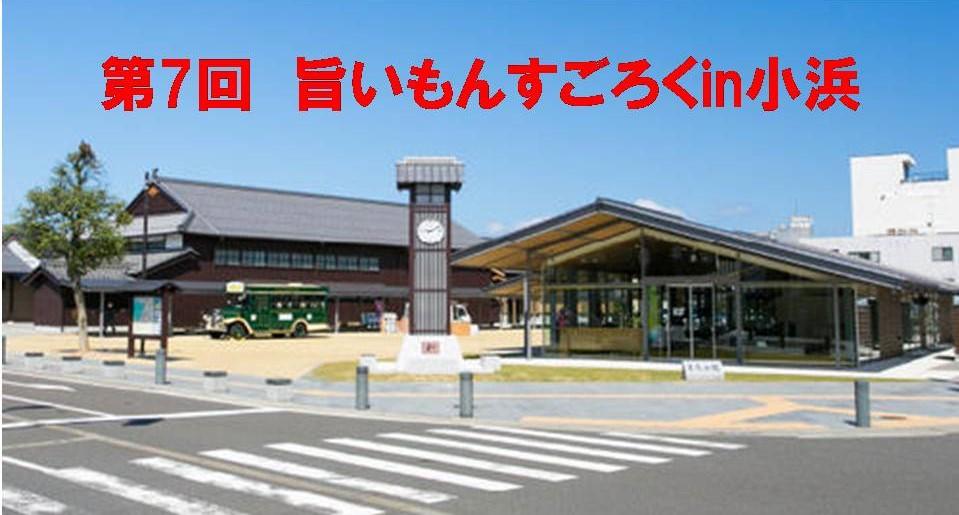 第7回 旨いもんすごろくin小浜(小浜市まちの駅)