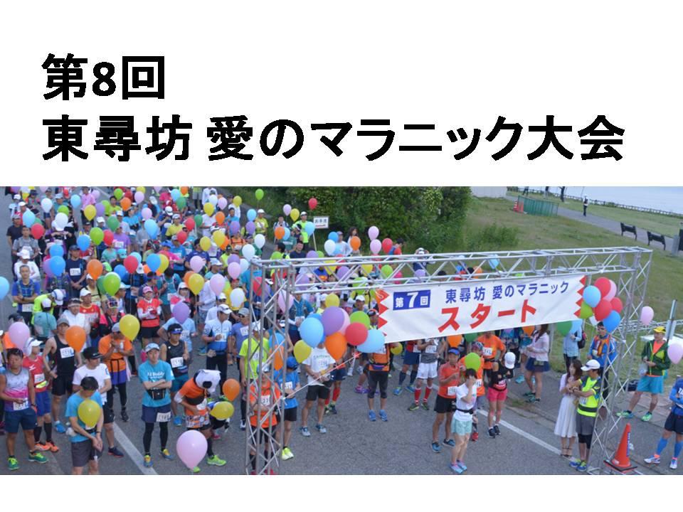 2019 8回 東尋坊愛のマラニック大会(坂井市三国町)