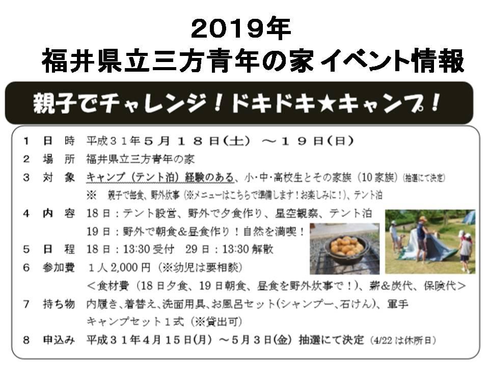 2019 春 親子でチャレンジ!ドキドキ★キャンプ!