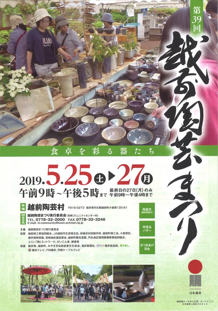 2019 第39回 越前陶芸まつり(福井県丹生郡越前町)