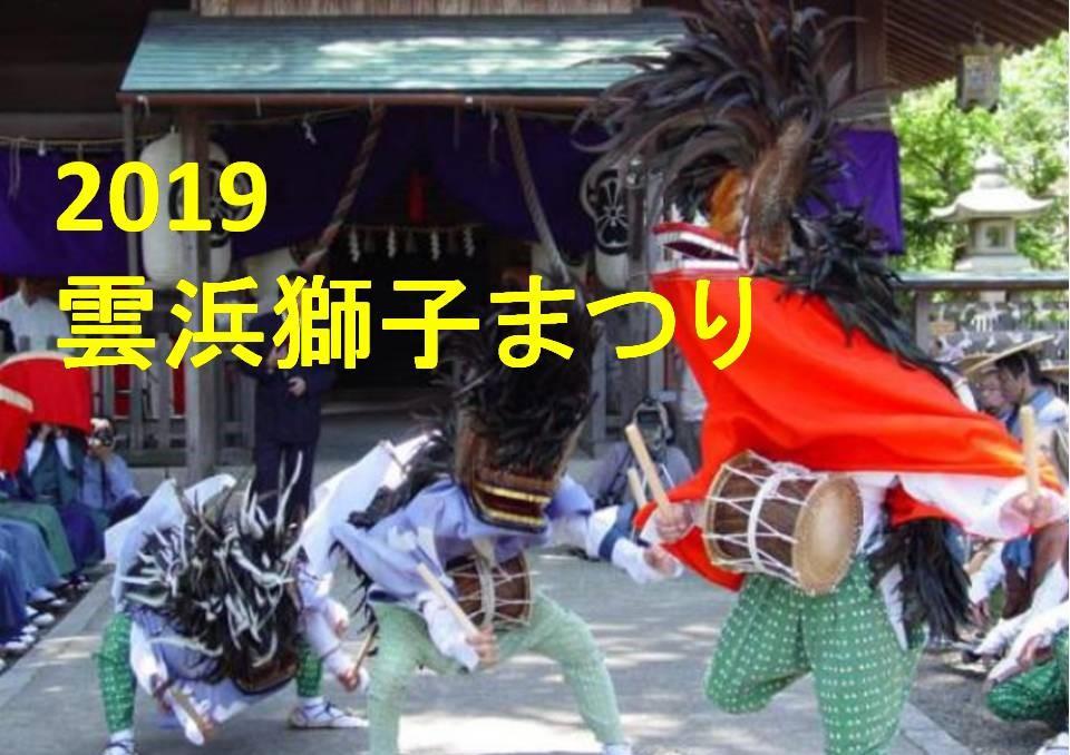 2019 雲浜獅子(お城まつり)