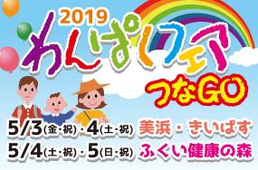 2019 わんぱくフェアin美浜・きいぱす