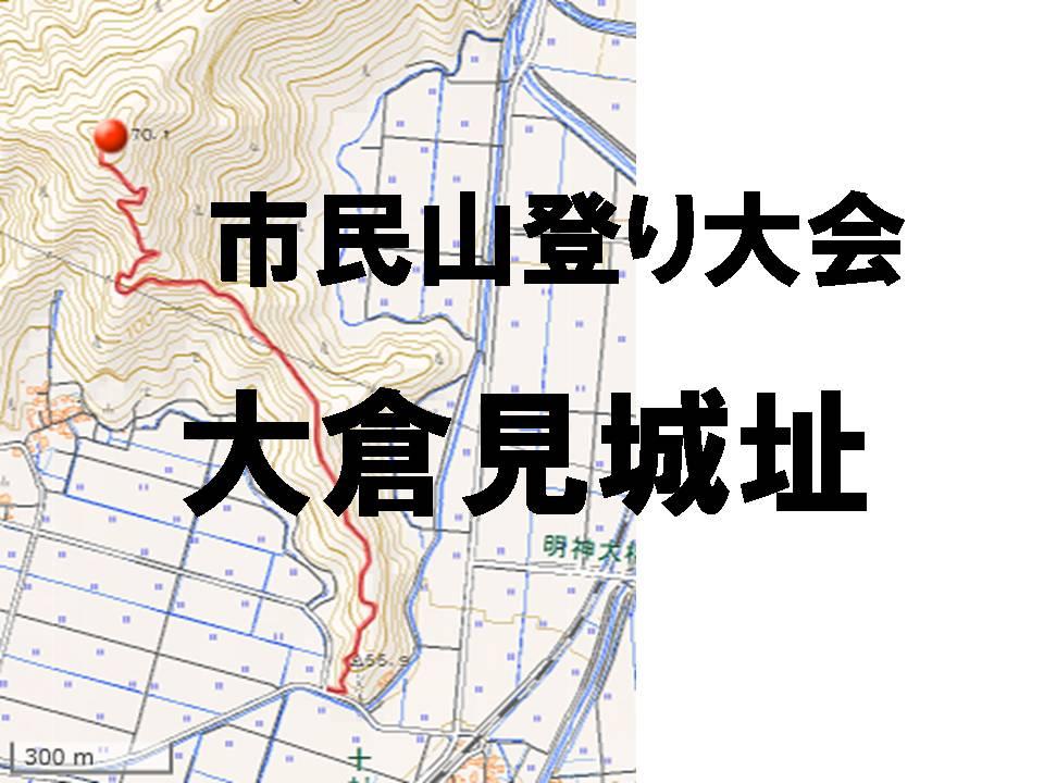 2019 市民山登り大会 大倉見城址