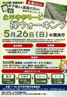 2019 春の永平寺 参ろーど禅ウォーキング