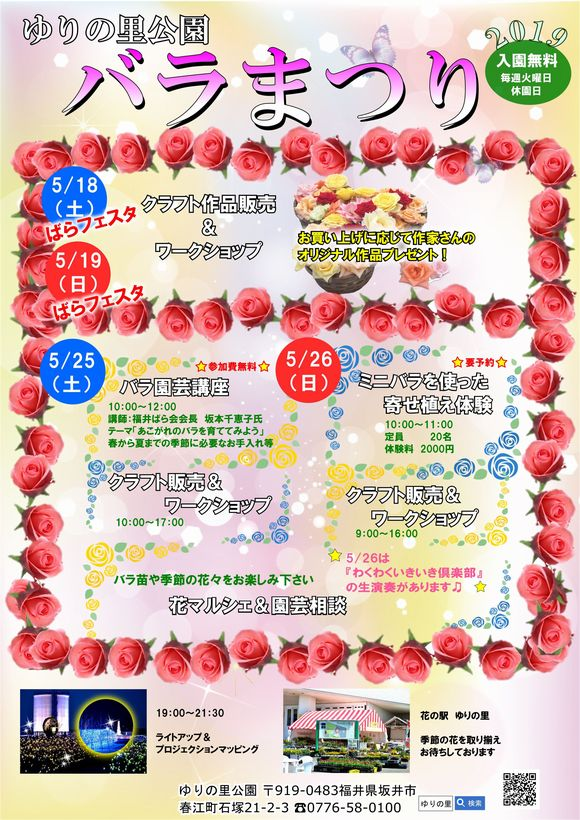 2019 バラまつり(坂井市春江町)