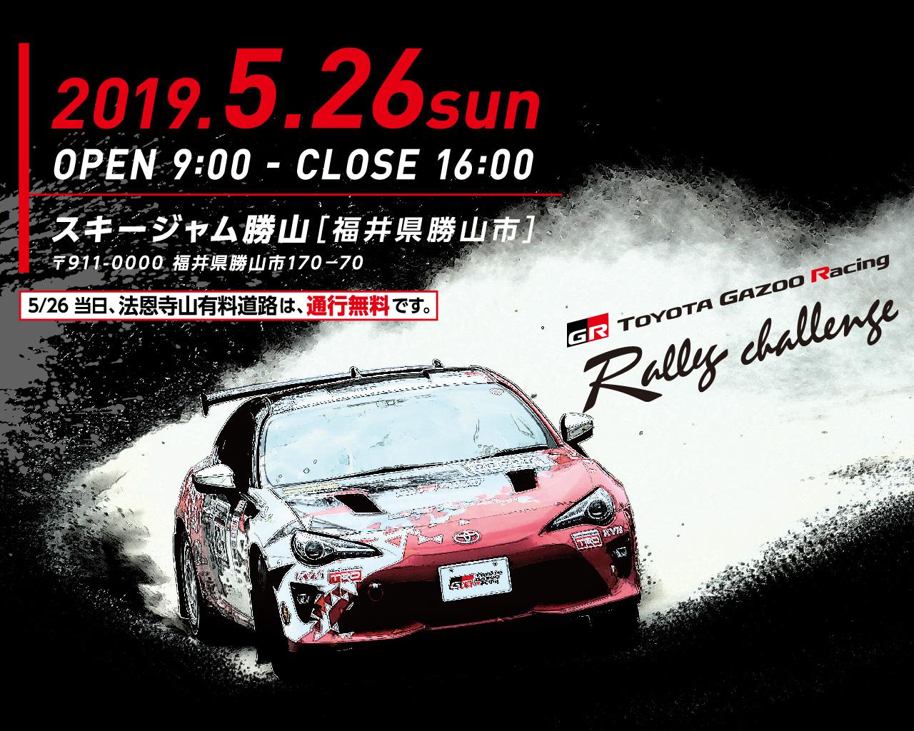 2019 TOYOTA GAZOO Racing ラリーチャレンジ in 恐竜勝山
