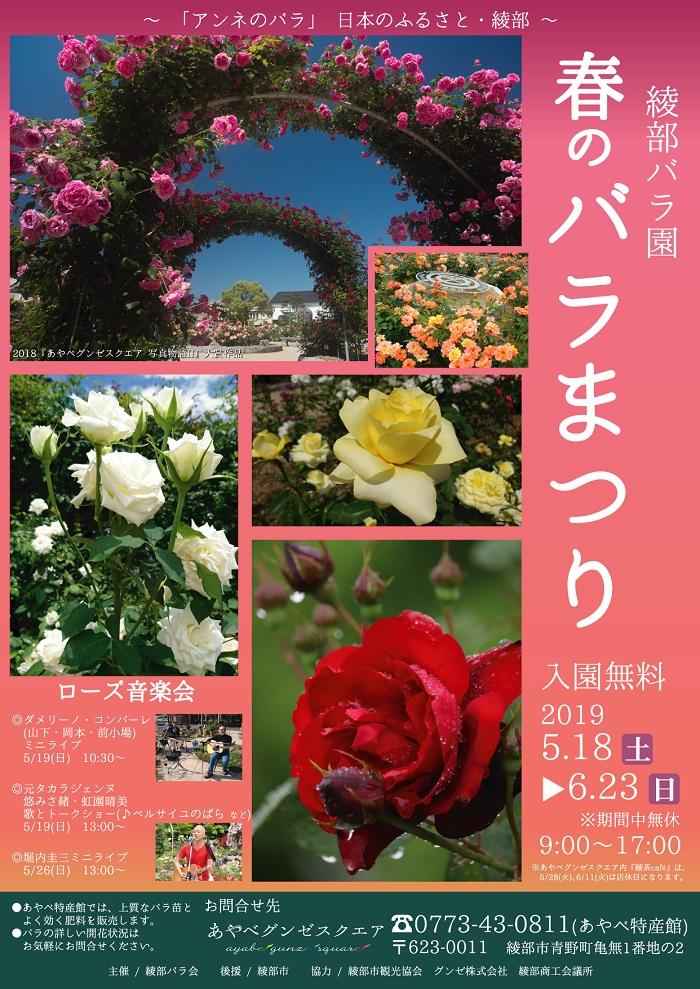 2019 春のバラまつり(綾部バラ園)
