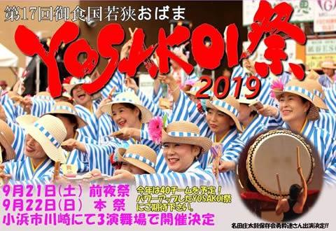 2019 御食国おばまYOSAKOI祭り