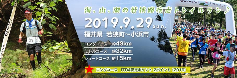 2019 若狭路トレイルラン(若狭町~小浜市)