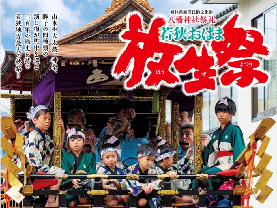 2019 放生祭 (小浜市)