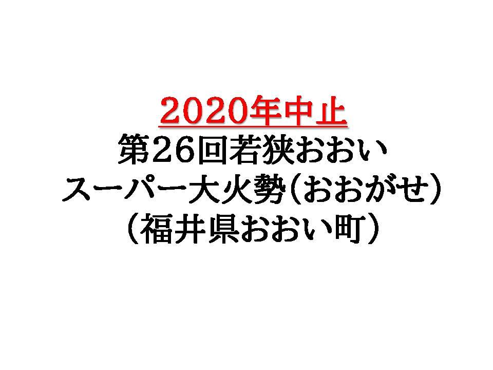 2020年中止 第26回若狭おおいのスーパー大火勢(おおがせ)(おおい町)