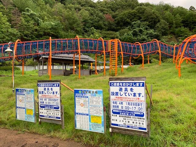 若狭総合公園 遊具リニューアル工事中(令和3年5月24日~令和4年3月末(予定))