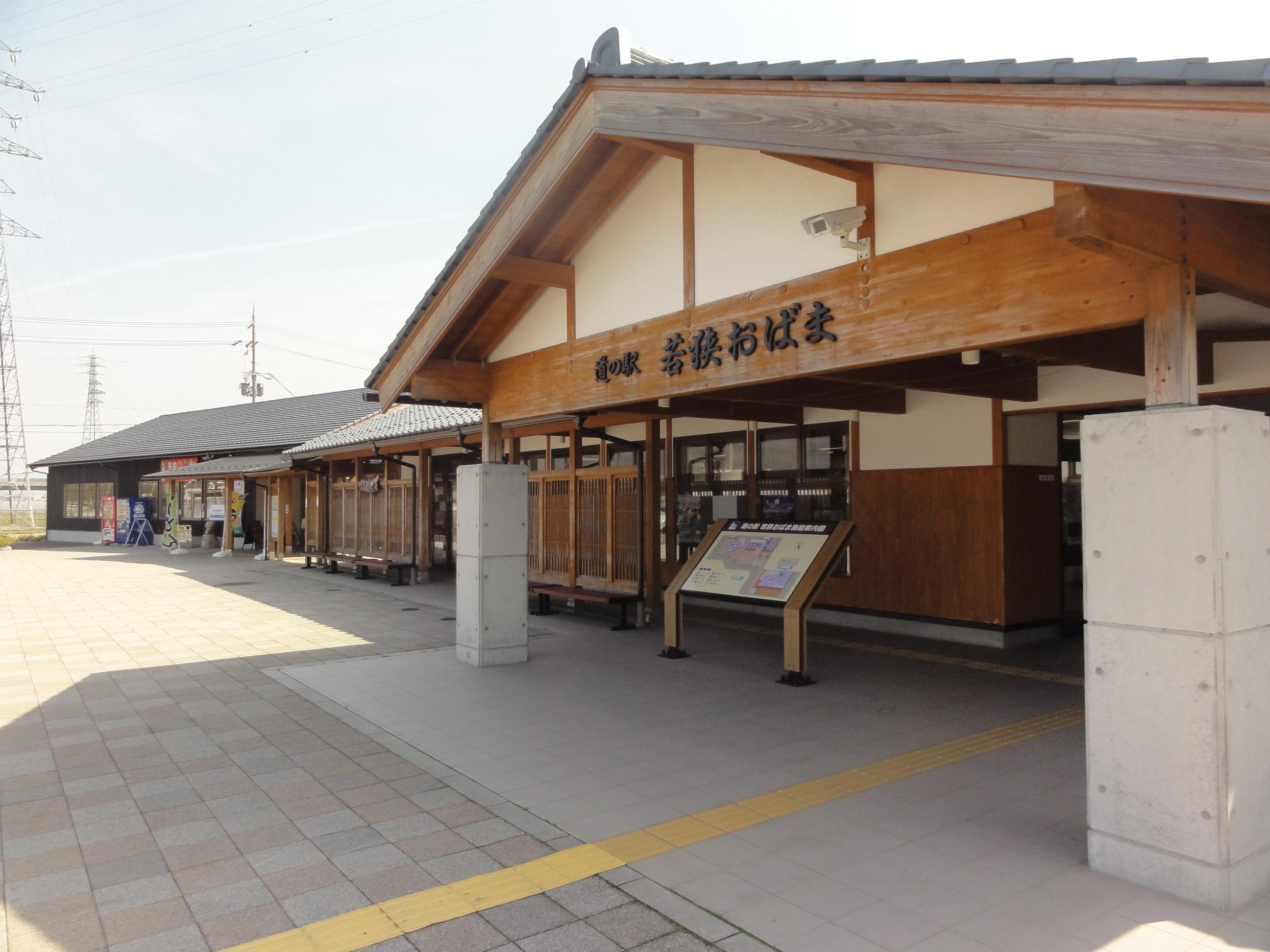 道の駅 若狭おばま (みちのえき わかさおばま)