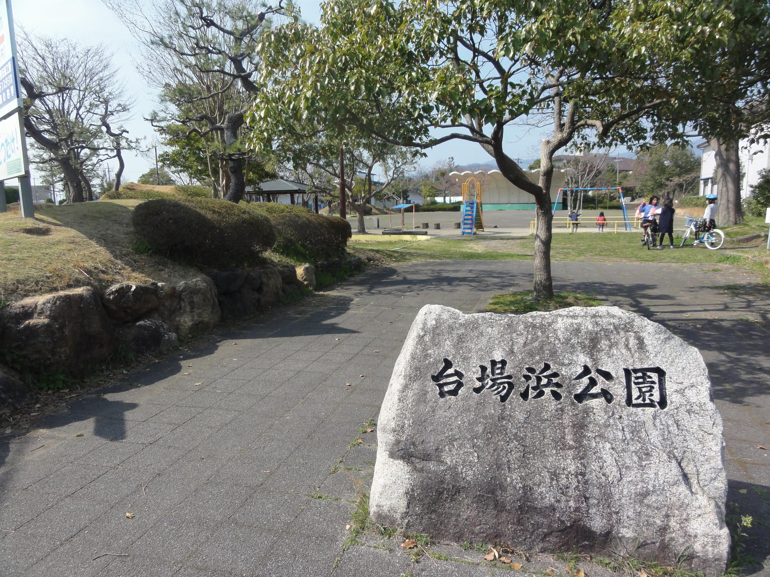 台場浜公園(小浜市川崎)