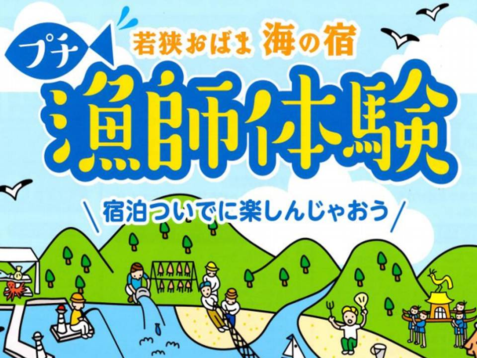 平成30年度 若狭おばま海の宿「漁師体験」