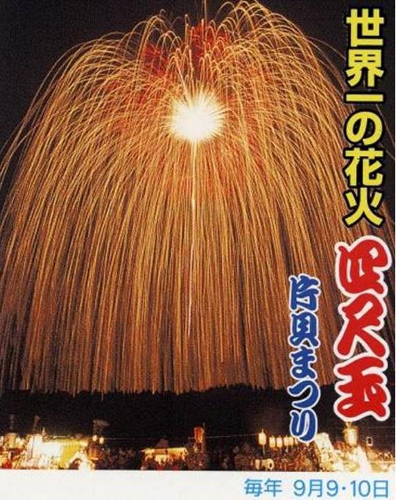 2018 片貝まつり花火大会(新潟県小千谷市)