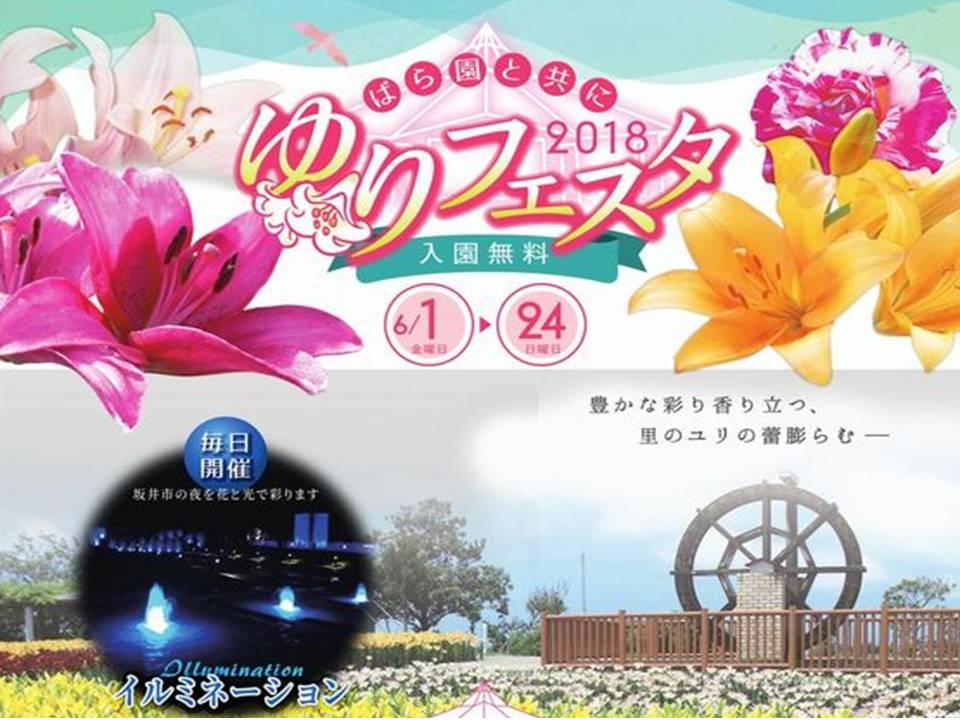 2018 ゆりフェスタ(坂井市春江町)
