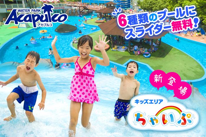 2018 東条湖おもちゃ王国(アカプルコ)