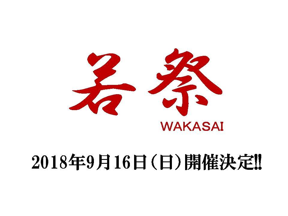 2018 若祭(わかさい) (若狭町)