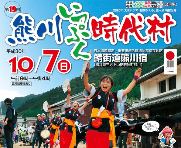 2018 第19回 熊川いっぷく時代村 (若狭町)