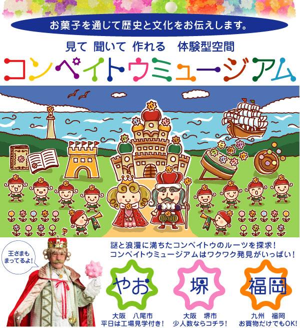 こんぺいとうミュージアム堺(大阪府)