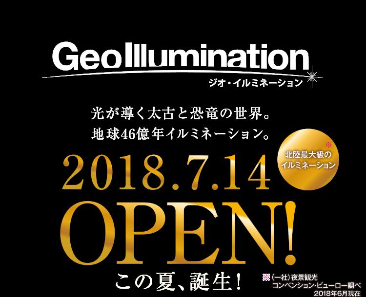 2018 ジオ・イルミネーション(勝山市)