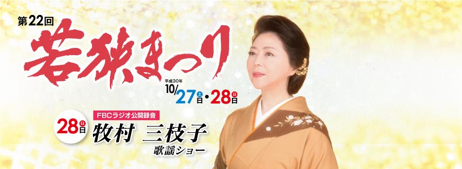 2018 JA若狭まつり(小浜市)