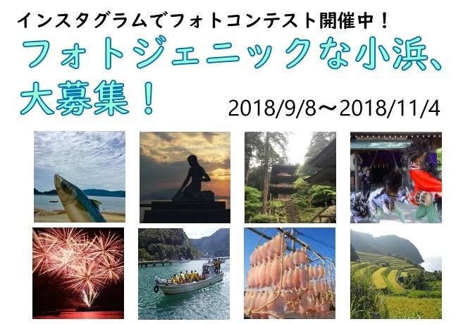 2018 インスタグラムフォトコンテスト(小浜市)