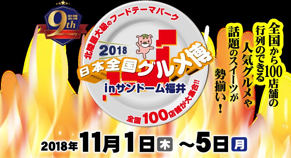 日本全国グルメ博2018 in サンドーム福井