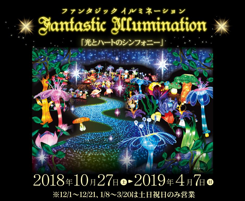 2018-2019 ファンタジックイルミネーション(芝政ワールド)